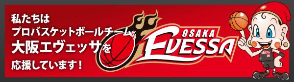 私たちはプロバスケットボールチーム大阪エヴェッサを応援しています!