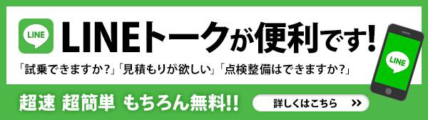 LINE@ 八光カーラウンヂ