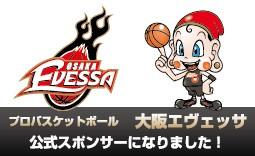 2020年も八光カーラウンヂ株式会社は、大阪エヴェッサを応援します!